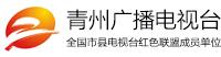 青州广播电视台